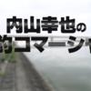 【AbemaTV】バス釣りダイワ2019年新製品の紹介あり!?「内山幸也の実釣コマーシャル」本日20:30より放送!