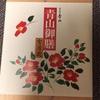 (お弁当 )懐石料理  青山