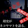 クロネコヤマトのヤマトホームコンビニエンスを利用していた武岡靖史