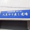 西成で暮らす。3日目 「デブのトラウマ」