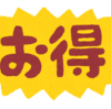 SoftBankスマホを新規・乗り換えするときは、Yahoo!携帯ショップでクーポンをもらっておこう!11000円得するぞ!