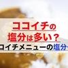 ココイチ(CoCo壱番屋)の塩分は多い?|ココイチメニューの塩分一覧