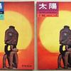 太陽 1963年7月 創刊号 + 実物見本(パイロット版) 2冊一括