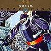 『鉄人28号 《少年 オリジナル版》 復刻大全集 ユニット2』 横山光輝 復刊ドットコム