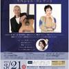 公演迫る!上野芽実先生ゲスト出演の「荘村清志・熊本マリ スペシャルコンサート」