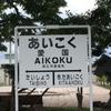 幸福駅のご近所さん愛国駅を散策~廃線跡探訪No.3