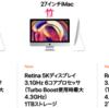 iMac 2019のスペック・価格を比較する!