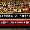 level.507【ガチャ】ふくびき券スーパー10連