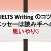 【IELTS Writingのコツ】エッセーは読み手への思いやり
