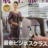 航空旅行vol.31(2019AUTUMN)/美しいシンガポールガールが表紙
