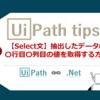 【UiPath】Select文を使って抽出したデータの〇行目〇列目の値を取得する方法