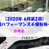 【株式】週間運用パフォーマンス&保有株一覧(2020.6.12時点) 小休止...