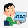 【メジャーどころは除く】戯れ言――個人的なお勧めブログを紹介してみる、について【基本的にマイナー】