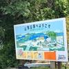 三方五湖レインボーライン山頂公園へ行きました!