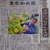東愛知新聞 日本農業賞 食の架け橋部門 大賞
