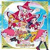 『魔法つかいプリキュア!』『キラキラ☆プリキュアアラモード』のキャラソンをレビュー