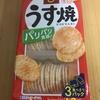 えび感増えた?!亀田製菓『えび うす焼き』を食べてみた!