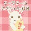 【福袋】キムラタン 本日14時~!!
