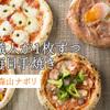 森山ナポリを紹介するにゃ 【冷凍ピザの概念を覆す、手焼き本格ナポリピザ】