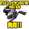 【シマノ】ハイコスパDCリール「21スコーピオンDC151 HG/XG」発売!