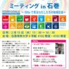 【『復興』の先を考えるミーティング in 石巻~SDGsで見るわたしたちの地域社会~】