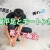 扁平足とモートン病〜エコノレッグ靴下で解決〜