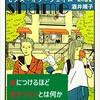 ~センス・オブ・シェイム 恥の感覚~酒井順子著 本紹介/生きるヒント
