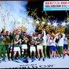 南アフリカが優勝!! 南アフリカの原住民までもが歓喜! ラグビーワールドカップ