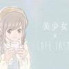 美少女×CAFETASTEイラスト描きます