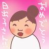 日出子さぁああん!!!!!!