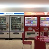 国内線バス待合所の自販機