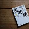 【おすすめの小説】岳物語 椎名誠