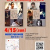 「あひる」4/15  ライブ🐥🇮🇪  〜新百合ヶ丘 MUSIC PUB MUSE〜