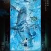 【アニメ映画】『海獣の子供』:躍動感溢れる《生命神秘》を描く音楽と映像に飲み込まれる!