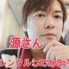 【レンタル源さん】サービス終了のお知らせ
