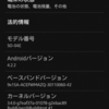 Xperia A 4.2.2へアップデート
