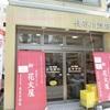 浅草橋 『長谷川商店』