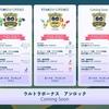 【ポケモンgo】グローバルチャレンジ達成!日程はいつまでかまとめてみた