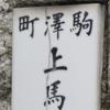 【駒澤町】上馬