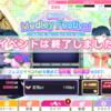 【ラブライブ!スクールアイドルフェスティバル】第17回 Medley Festival 結果+近況報告