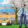 【DQX】るなルム4月定例会🍀『春のお出かけコーデ』