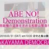 「安倍政権の退陣を求める和歌山緊急デモ」(2018年3月31日/中之島公園→ビッグホエール)への参加を呼びかけます