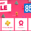 PlayStation Storeにて「HOLIDAY SALE」が開催!