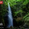 【奥多摩】川苔山、絶好の山岳写真練習スポットを歩く、撮影練習の旅