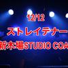 12/12 ストレイテナー@新木場STUDIO COAST セットリスト