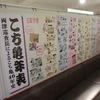 【こち亀】神田明神に特別展示している「こち亀絵巻」を見てきました。【ラブライブ!】