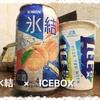 【飲み物】氷結×ICEBOXの組み合わせが最高に美味かった!
