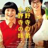 10月24日、及川光博(2015)