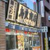 鳥良商店で神田ランチ!メニュー・混雑とおすすめの一品!