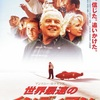 『世界最速のインディアン』-ジェムのお気に入り映画